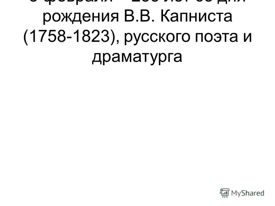 3 февраля – 255 лет со дня рождения В.В. Капниста (1758-1823), русского поэта и драматурга