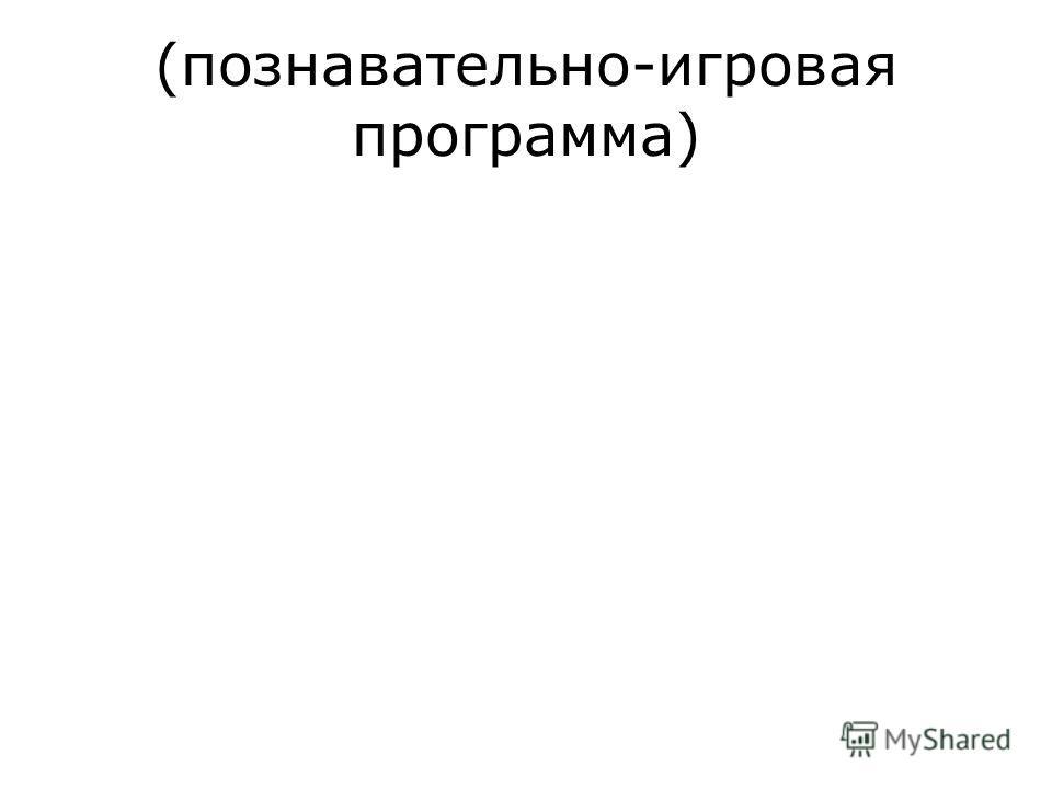 (познавательно-игровая программа)
