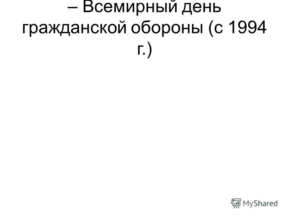 – Всемирный день гражданской обороны (с 1994 г.)