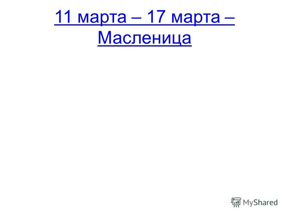 11 марта – 17 марта – Масленица