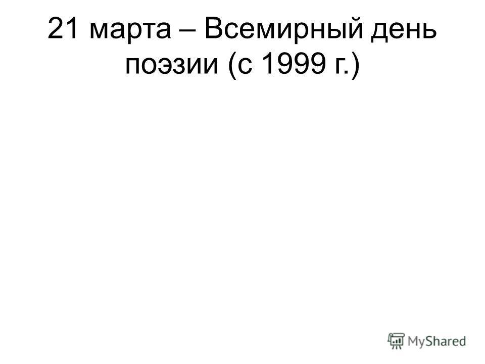 21 марта – Всемирный день поэзии (с 1999 г.)