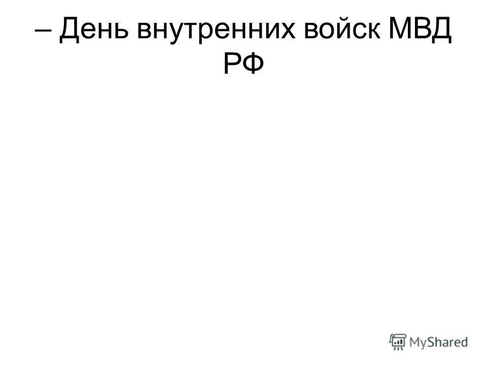 – День внутренних войск МВД РФ
