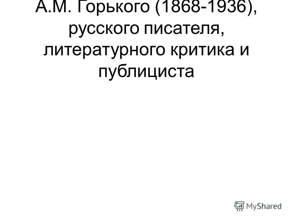 – 145 лет со дня рождения А.М. Горького (1868-1936), русского писателя, литературного критика и публициста