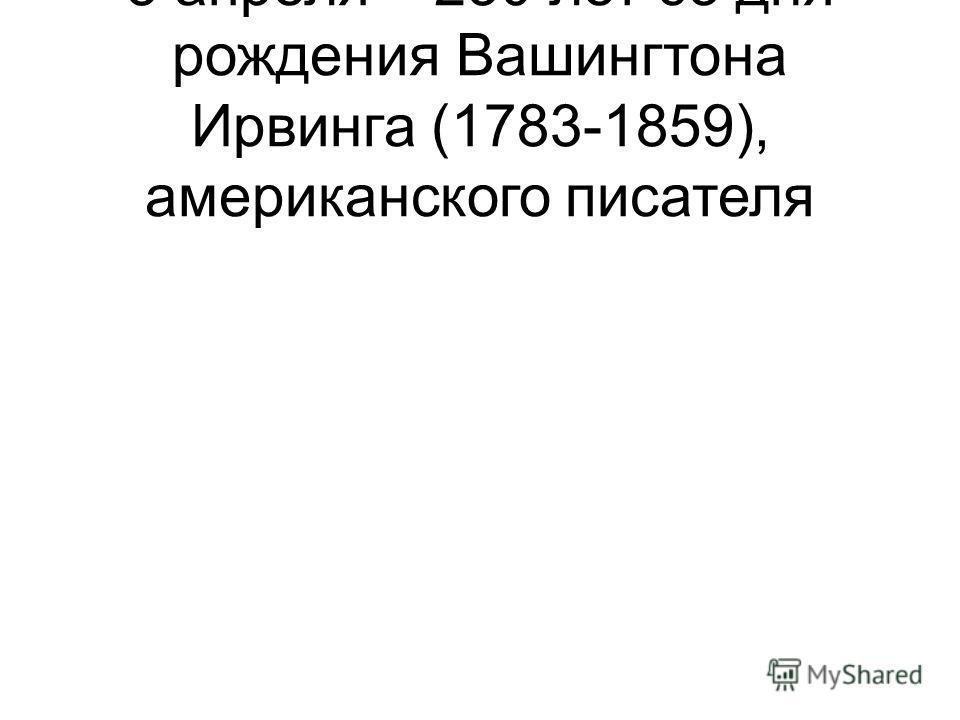 3 апреля – 230 лет со дня рождения Вашингтона Ирвинга (1783-1859), американского писателя