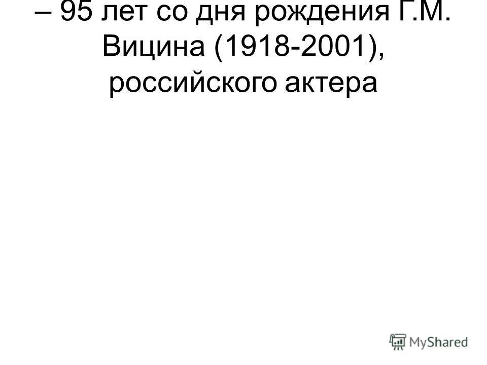 – 95 лет со дня рождения Г.М. Вицина (1918-2001), российского актера