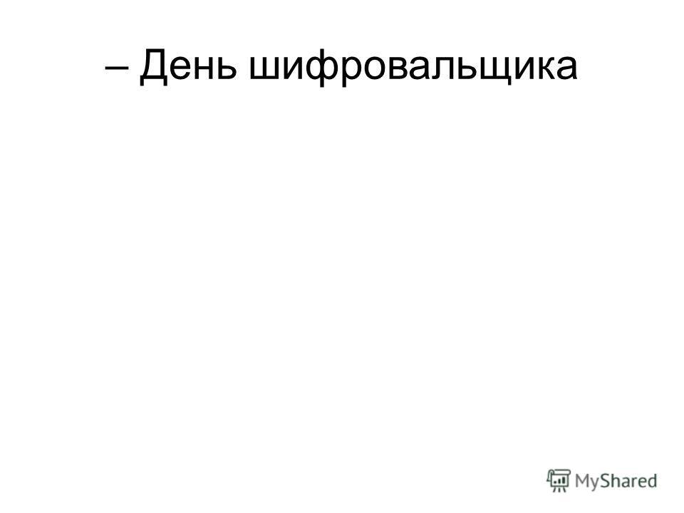 – День шифровальщика