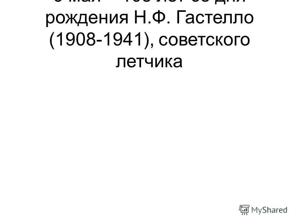 6 мая – 105 лет со дня рождения Н.Ф. Гастелло (1908-1941), советского летчика