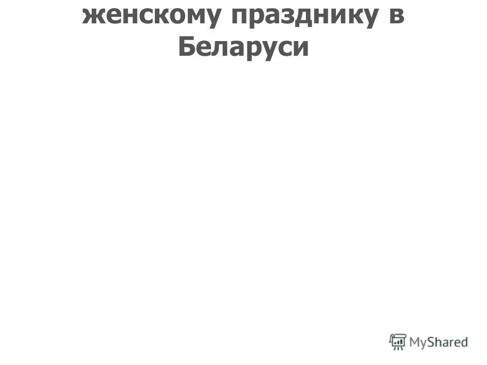 Мероприятия, посвященные женскому празднику в Беларуси