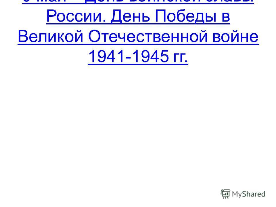 9 мая – День воинской славы России. День Победы в Великой Отечественной войне 1941-1945 гг.