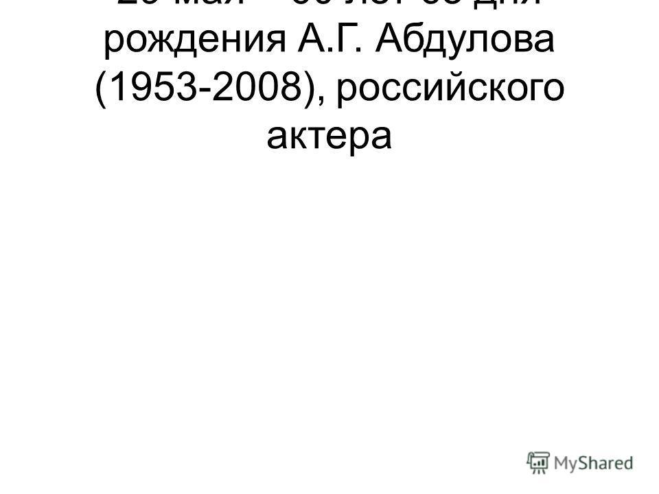 29 мая – 60 лет со дня рождения А.Г. Абдулова (1953-2008), российского актера