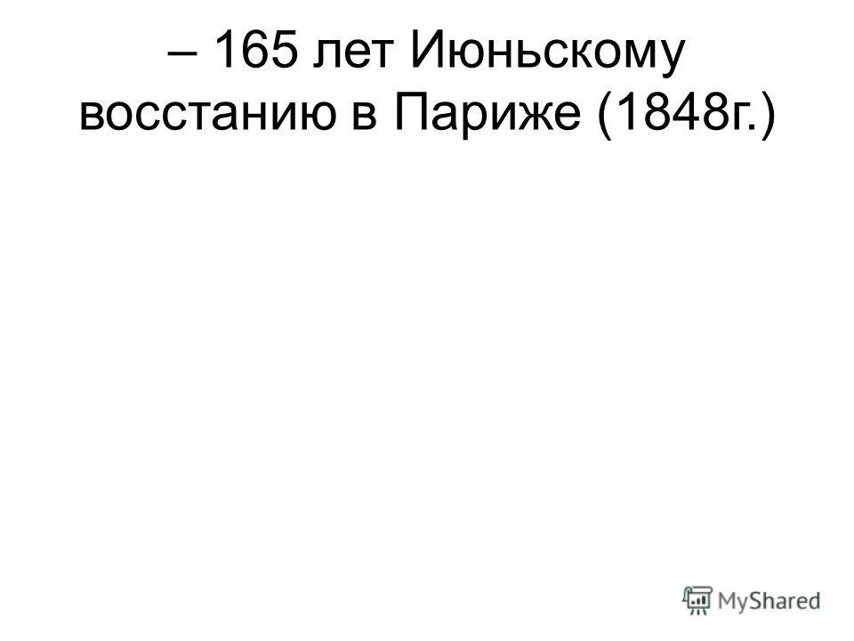 – 165 лет Июньскому восстанию в Париже (1848г.)