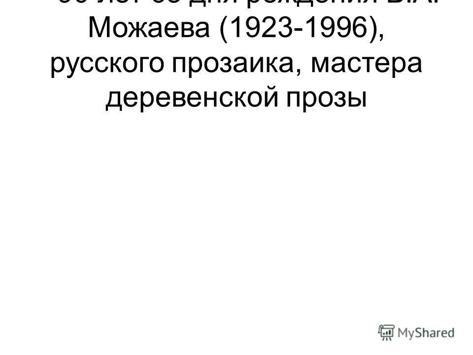 – 90 лет со дня рождения Б.А. Можаева (1923-1996), русского прозаика, мастера деревенской прозы
