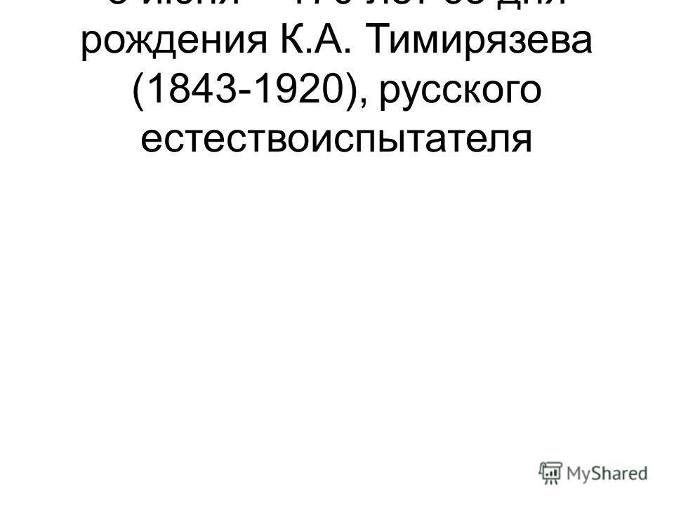 3 июня – 170 лет со дня рождения К.А. Тимирязева (1843-1920), русского естествоиспытателя