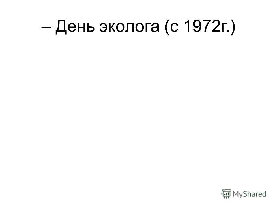– День эколога (с 1972г.)