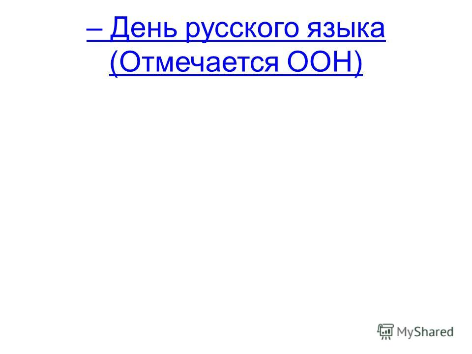 – День русского языка (Отмечается ООН)