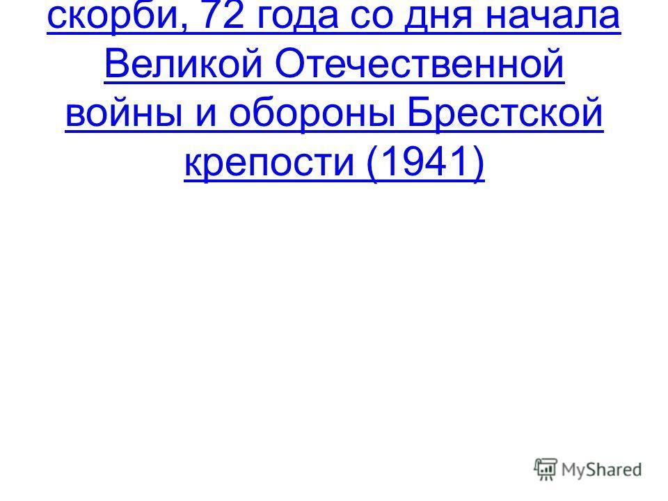 22 июня – День памяти и скорби, 72 года со дня начала Великой Отечественной войны и обороны Брестской крепости (1941)