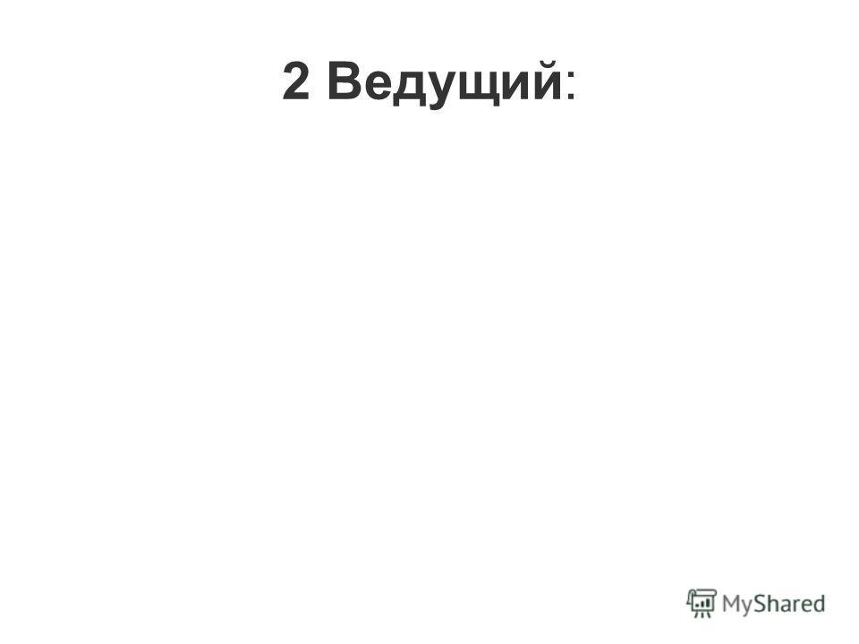 2 Ведущий: