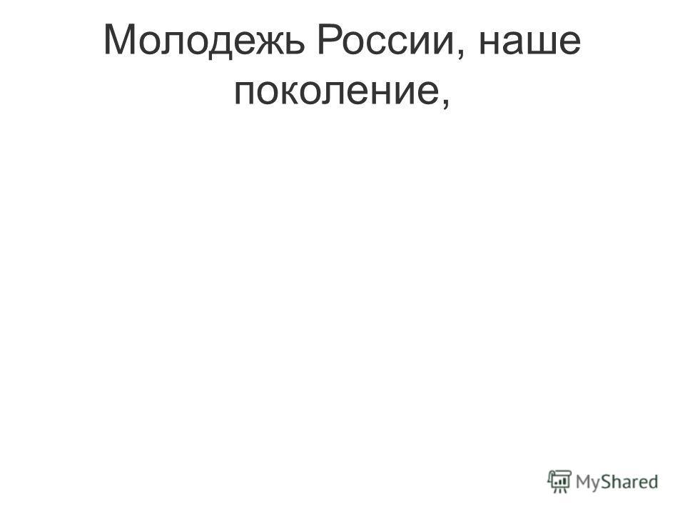 Молодежь России, наше поколение,