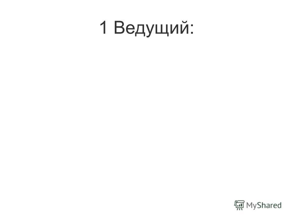 1 Ведущий: