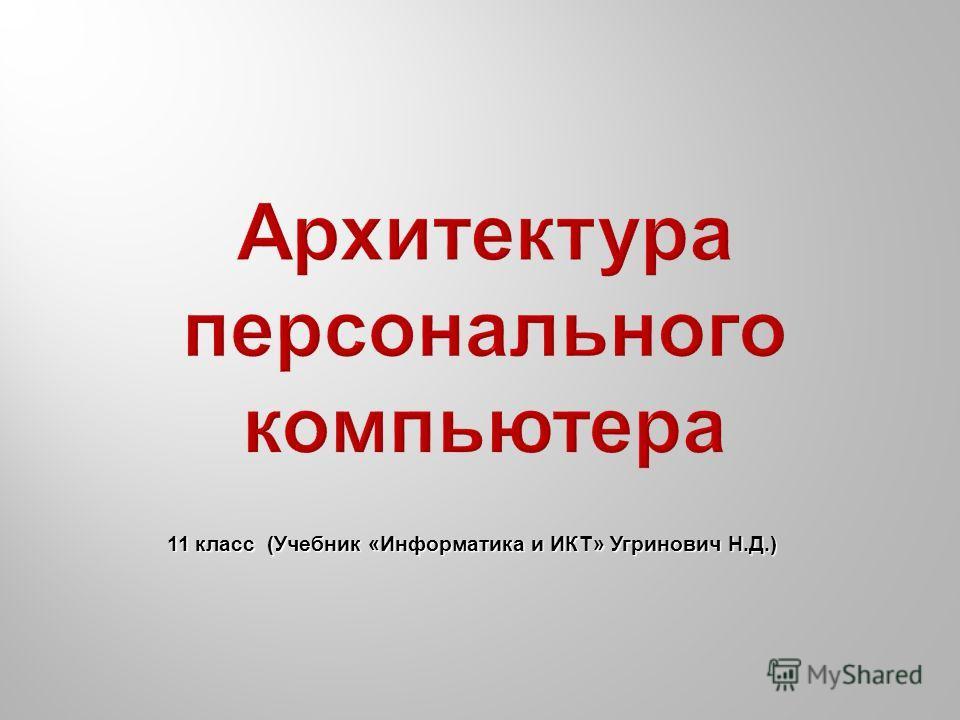 11 класс (Учебник «Информатика и ИКТ» Угринович Н.Д.)