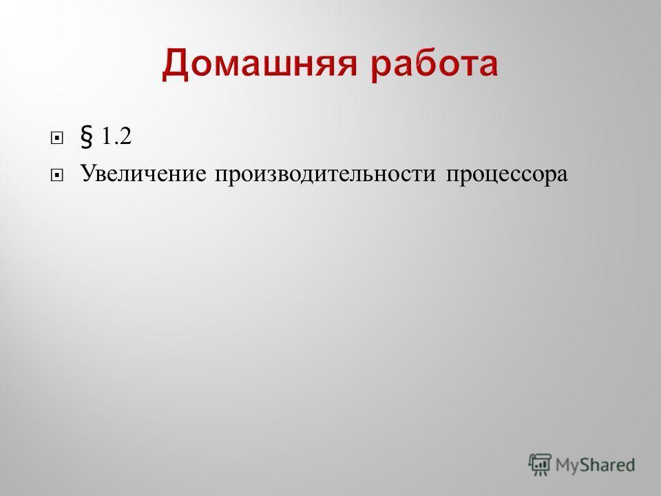 § 1.2 Увеличение производительности процессора