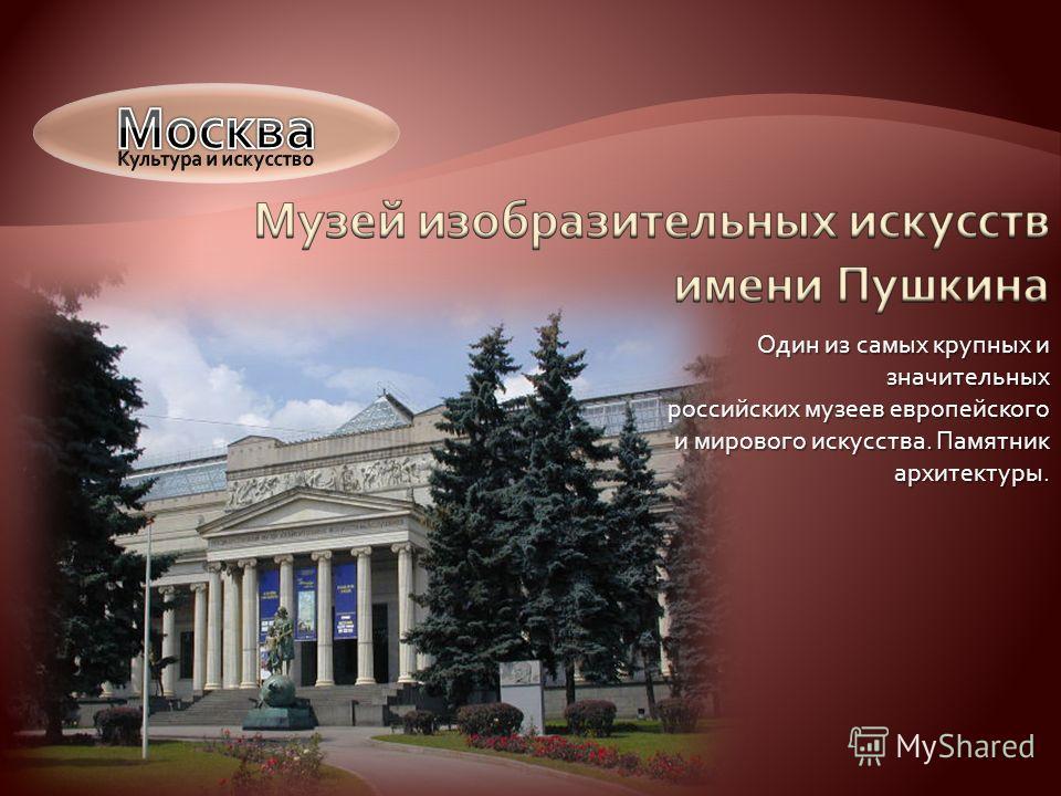 Один из самых крупных и значительных российских музеев европейского и мирового искусства. Памятник архитектуры.