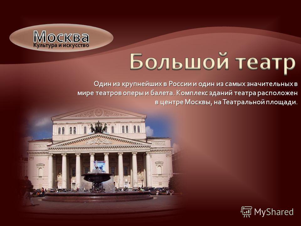 Один из крупнейших в России и один из самых значительных в мире театров оперы и балета. Комплекс зданий театра расположен в центре Москвы, на Театральной площади.