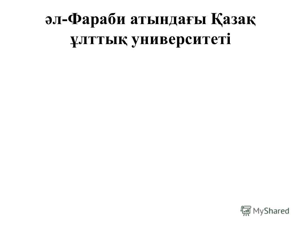әл-Фараби атындағы Қазақ ұлттық университеті