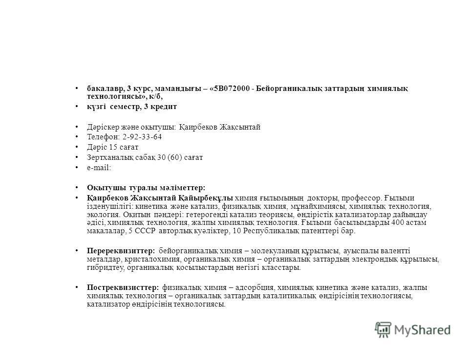 бакалавр, 3 курс, мамандығы – «5В072000 - Бейорганикалық заттардың химиялық технологиясы», к/б, күзгі семестр, 3 кредит Дәріскер және оқытушы: Қаирбеков Жақсынтай Телефон: 2-92-33-64 Дәріс 15 сағат Зертханалық сабақ 30 (60) сағат e-mail: Оқытушы тура