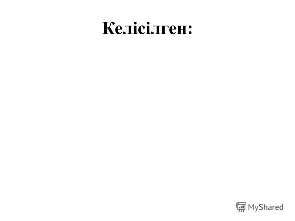 Келісілген: