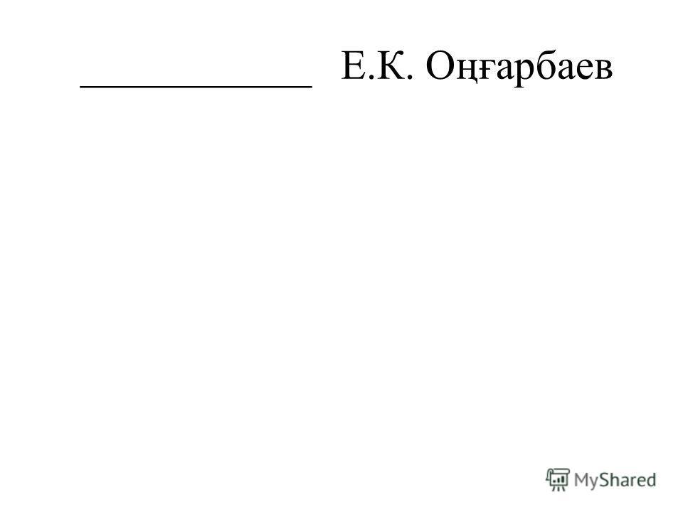 ___________ Е.К. Оңғарбаев