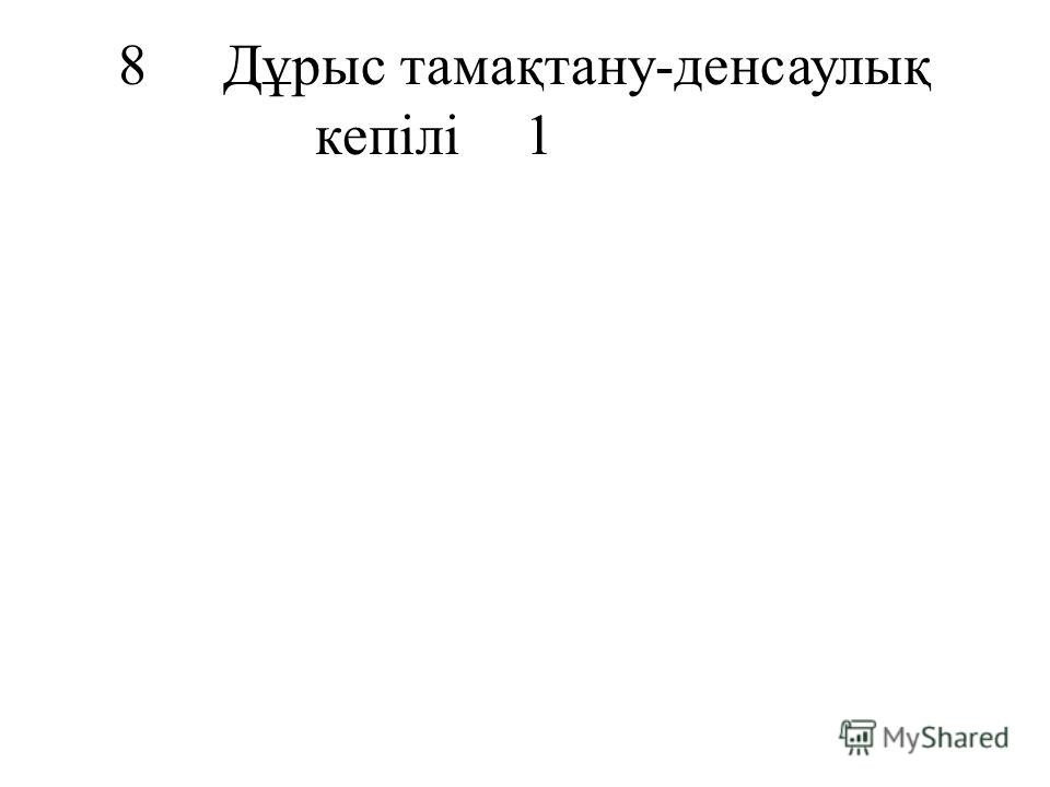 8Дұрыс тамақтану-денсаулық кепілі1