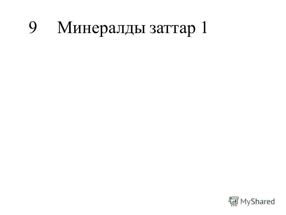 9Минералды заттар1