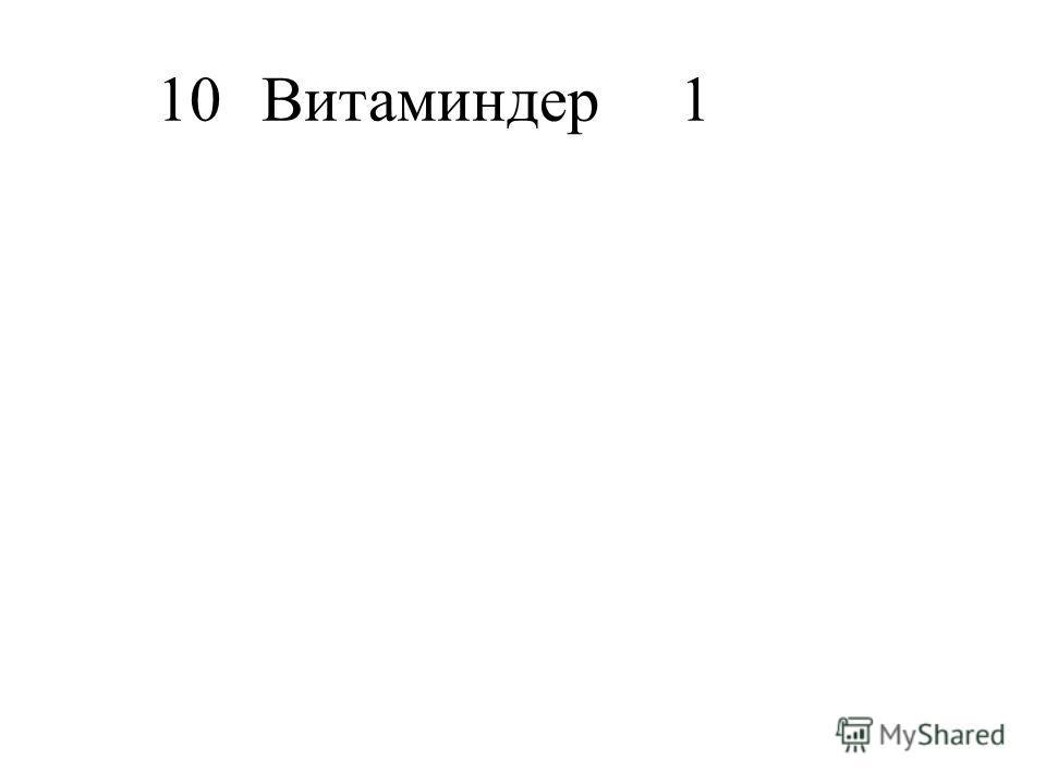 10Витаминдер1