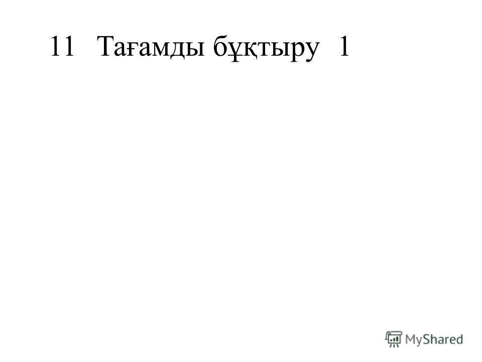 11Тағамды бұқтыру1