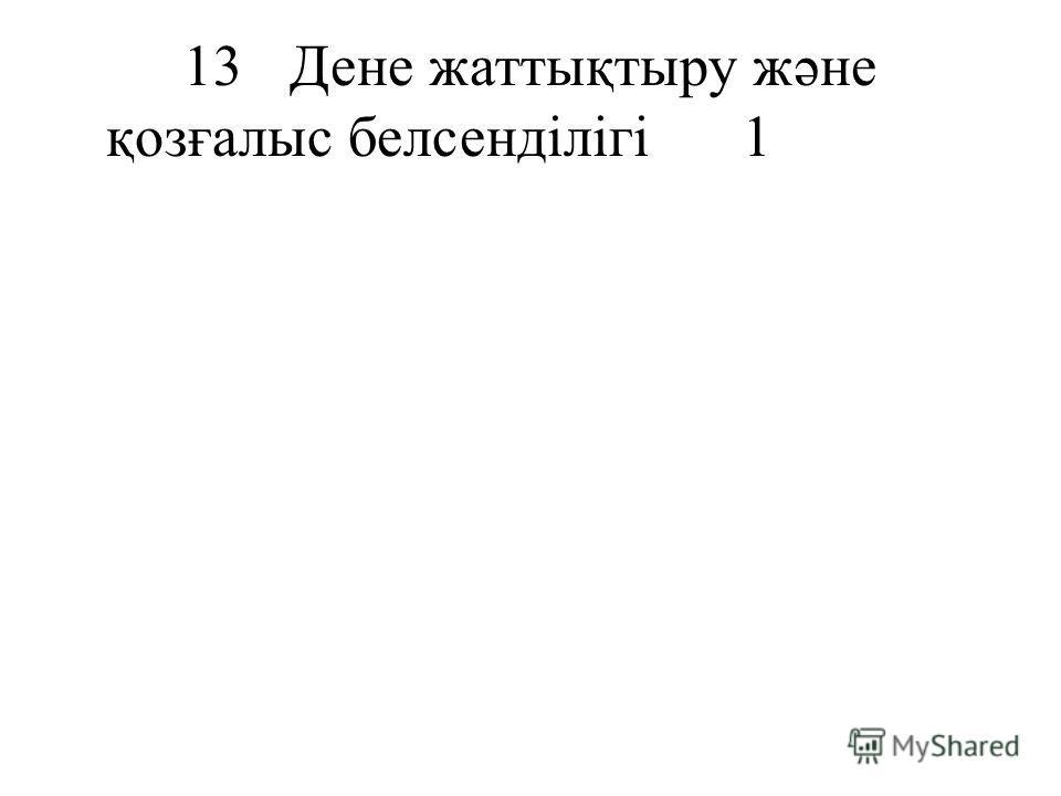 13Дене жаттықтыру және қозғалыс белсенділігі1