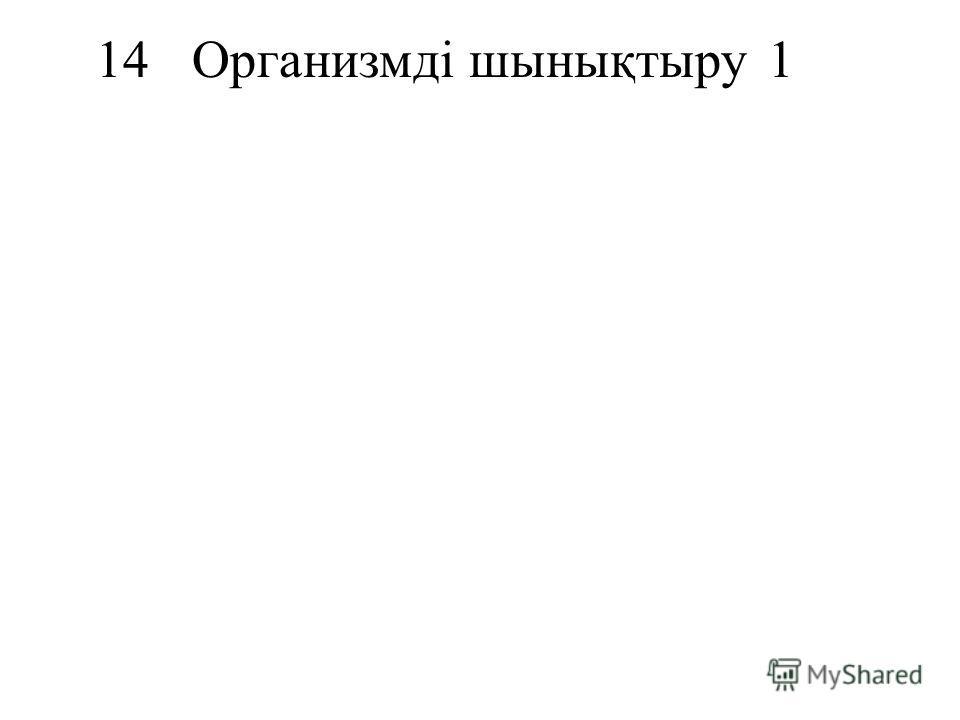 14Организмді шынықтыру1