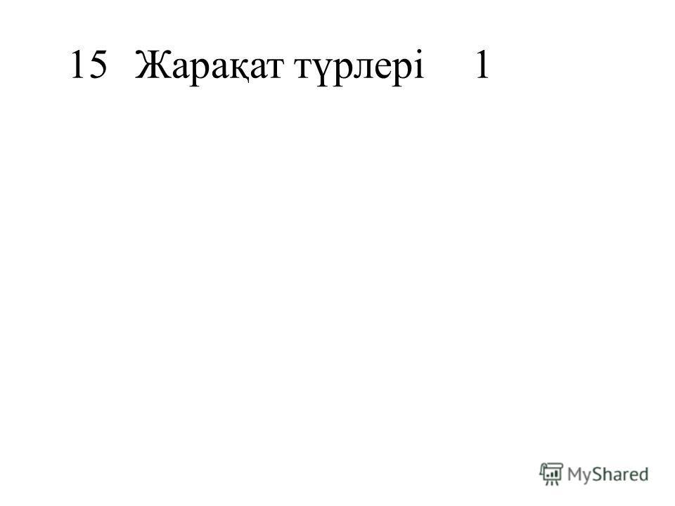 15Жарақат түрлері1