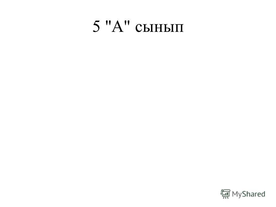 5 А сынып