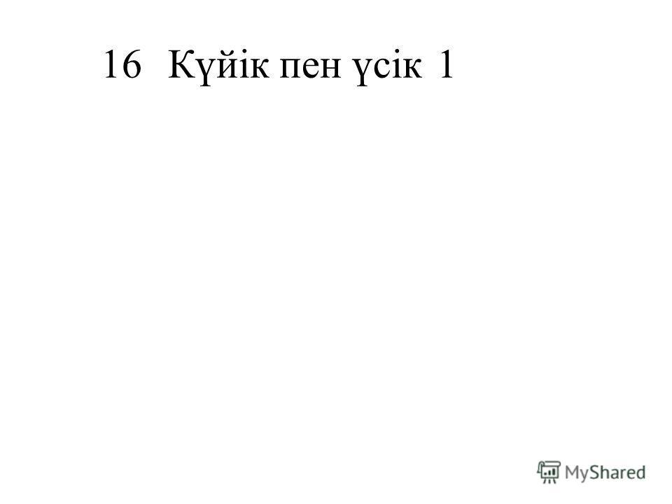 16Күйік пен үсік1
