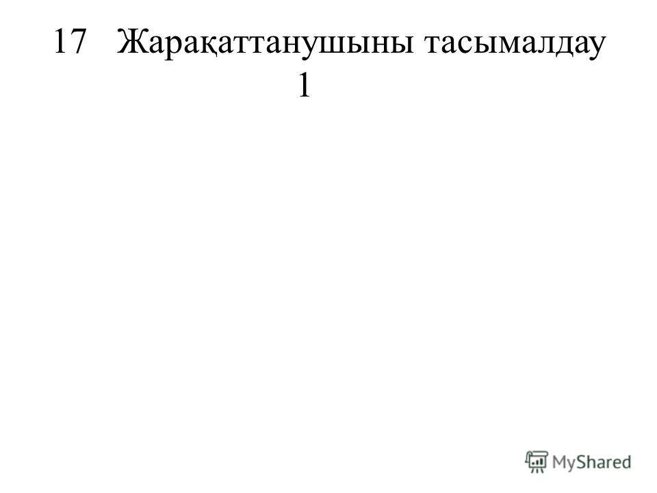 17Жарақаттанушыны тасымалдау 1