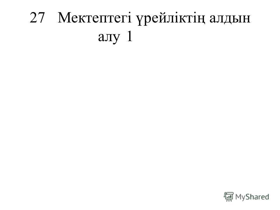 27Мектептегі үрейліктің алдын алу1