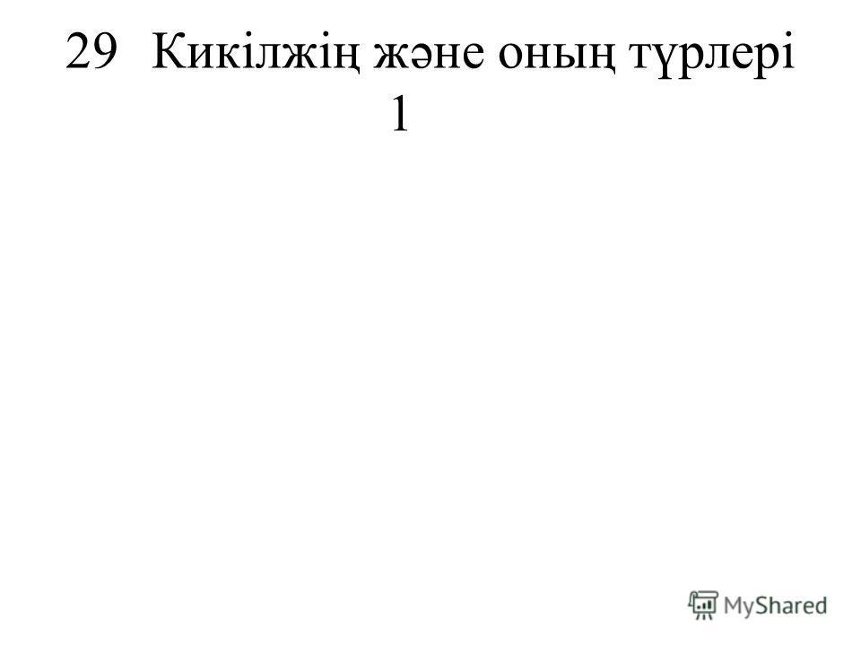 29Кикілжің және оның түрлері1