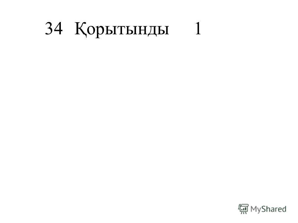 34Қорытынды1