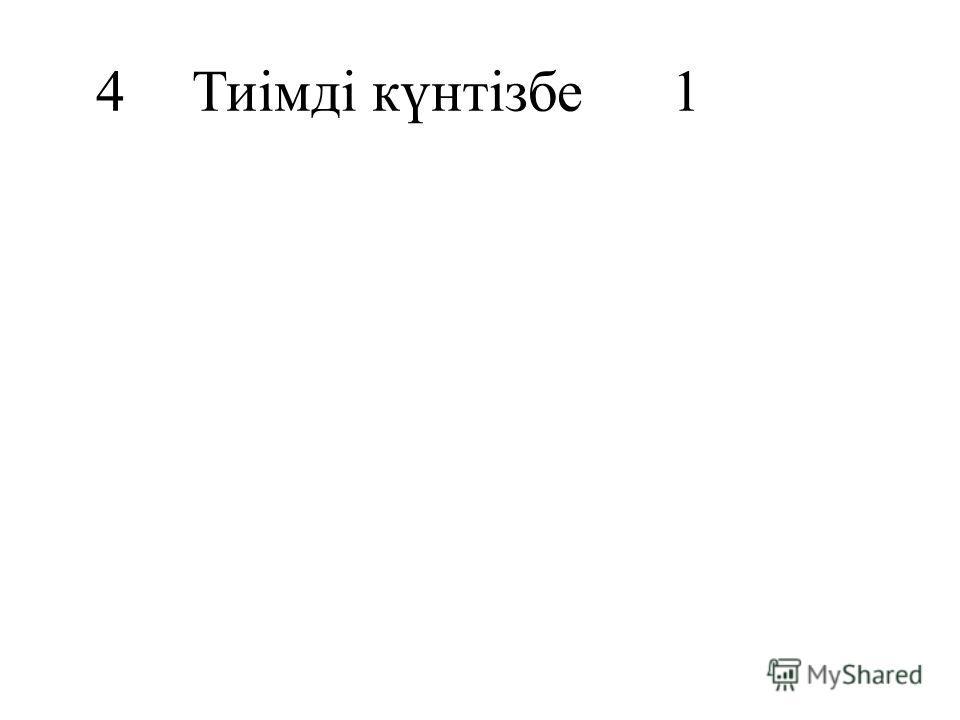 4Тиімді күнтізбе1