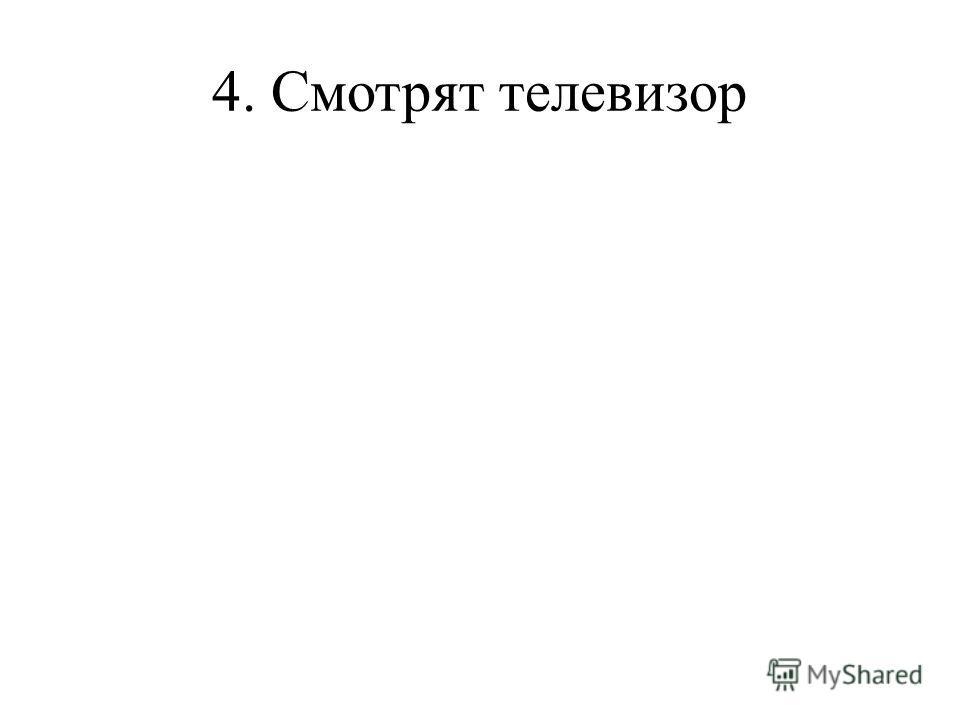 4. Смотрят телевизор