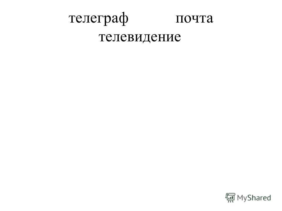 телеграф почта телевидение