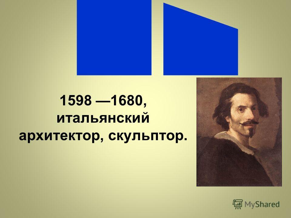 1598 1680, итальянский архитектор, скульптор.
