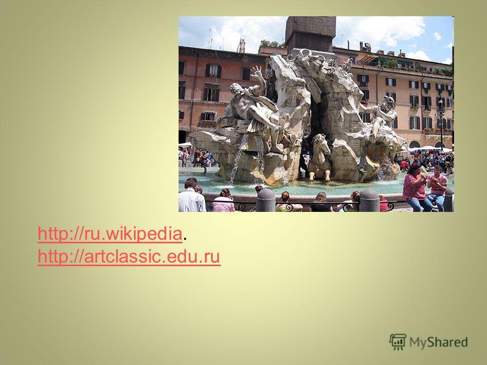 http://ru.wikipediahttp://ru.wikipedia. http://artclassic.edu.ru