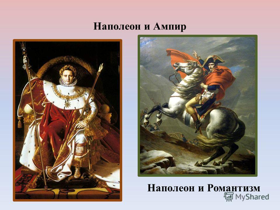 Наполеон и Ампир Наполеон и Романтизм